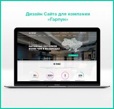 Дизайн сайта для компании «Гарпун»