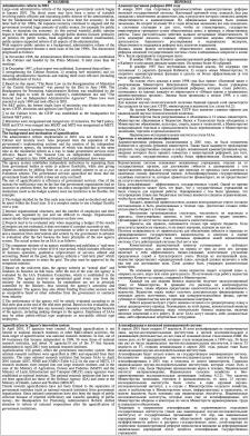 EN-RU | ЭКОНОМИКА, Реформа 2001 года в Японии
