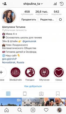 Instagram: Публичная личность
