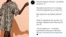 Пост Инстаграм - Одежда