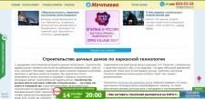 """Статьи для компании недвижимости """"Мечтаево"""""""