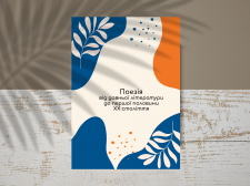 Розділ книги. Українська література