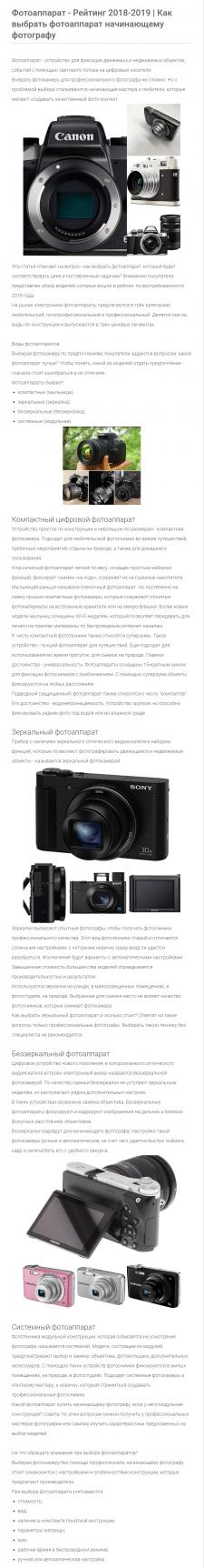 Обзор фотоаппаратов