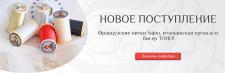Банер на сайт интернет-магазина