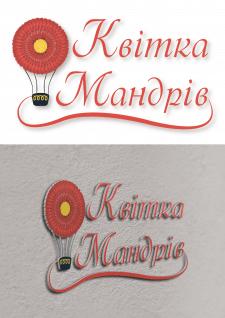 """Лого для Туристического агентства """"Квітка Мандрів"""""""