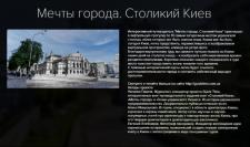 """Интерактивный путеводитель """"Мечты города"""""""