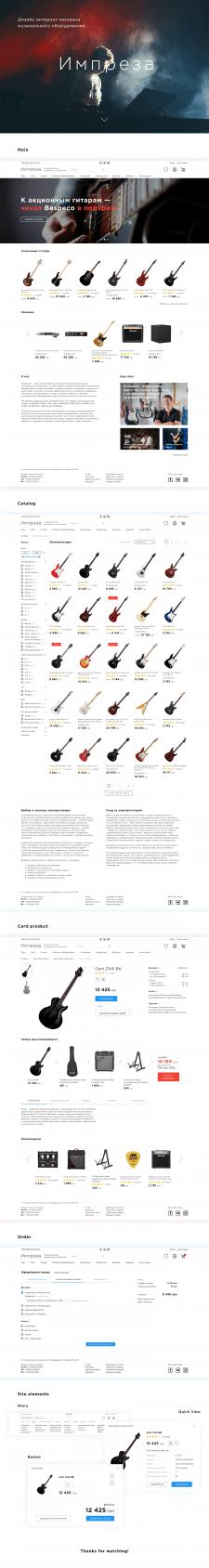 Дизайн интернет-магазина «Импреза»