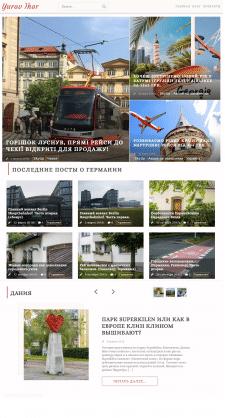 Блог о туризме, странах Европы, акциях