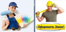Отделочные Работы (ремонт)
