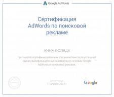 Сертификат по поисковой рекламе AdWords