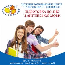 реклама для школы развития