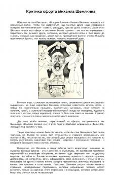 Описание офорта М. Шемякина