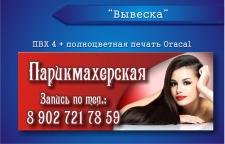 Вывеска Парикмахерская