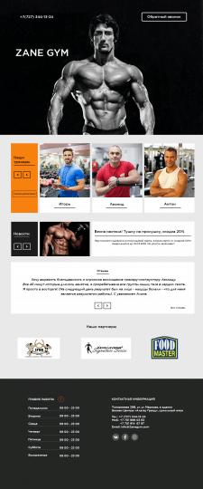 "Дизайн сайта тренажёрного зала ""Zane Gym"""