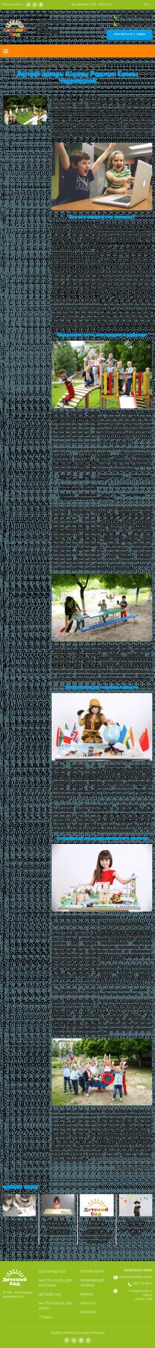 Летний лагерь Школы Радости Елены Чернявской