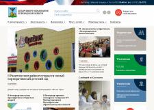 """Наполнения сайта """"Департамента образования"""""""