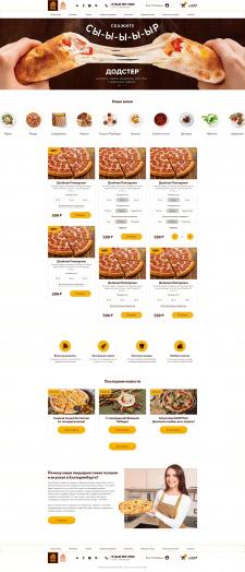 Дизайн главной страницы для сайта Пиццерии