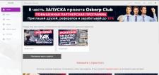 Сайт продажи видеокурсов по зароботку OSCORP