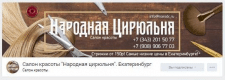 """Оформление группы """"Народная цирюльня"""", обложка"""