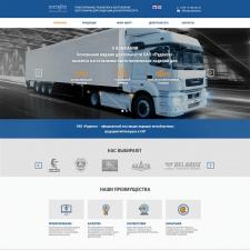 Разработка сайта для ОАО «Руденск»