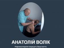 Рефлексотерапія (голкотерапія) в м. Трускавець
