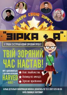 "Афиша для проекта ""Зірка+Я"""