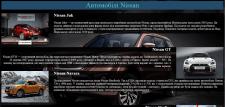 Сайт про автомобілі Nissan