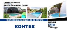 Инфографика для ТВ КОНТЕК