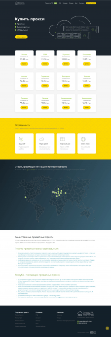 Разработка сайта и кабинета для провайдера proxy