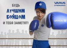 Плакат для супермаркета Varus