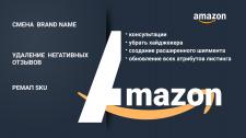 Банер для Amazon