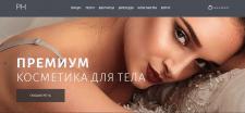 Сайт по косметике для тела