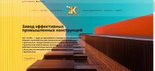 Сайт для завода промышленных конструкций