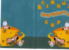 обложка к книге-сценарию
