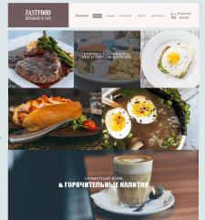 Сайт кафе-ресторана