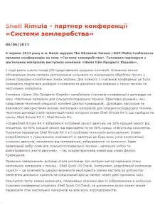 Shell Rimula - партнер конференції «Системи землер