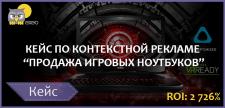 КЕЙС ИНТЕРНЕТ-МАГАЗИНА КОМПЬЮТЕРНОЙ ТЕХНИКИ