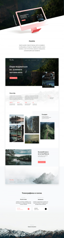 "Main page for travel agency ""Pora Trip"""