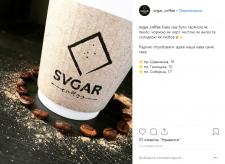Svgar Coffee (пост в Instagram)