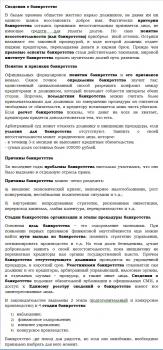 Процедура банкротства/услуга юридической компании