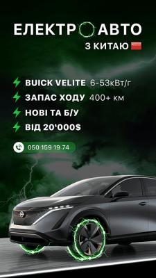 Електро-авто