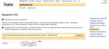 Удаление ссылок через yandex webmaster