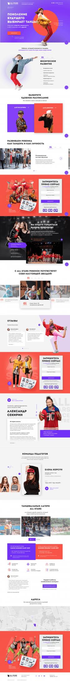 Лендинг под ключ для школы танцев г. Харьков
