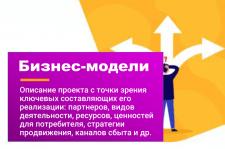 Разработка бизнес-моделей и маркетинговой стратеги