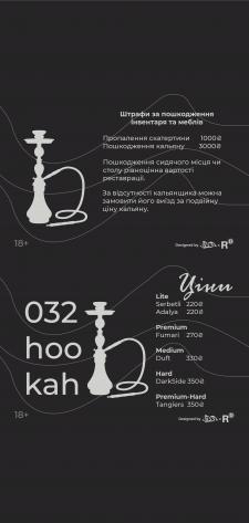 Разработка логотипа и меню для Кальянной