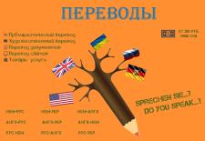 Услуги перевода