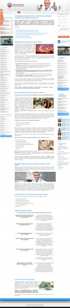 Диагностика и лечение рака в Турции