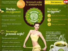 Продажа зеленого кофе