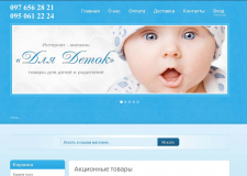 "Интернет-магазин ""Все для деток"" на Joomla 2.5 + Hikashop"