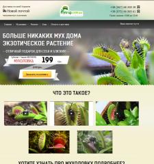 Лендинг по продаже растений